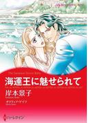 海運王に魅せられて(ハーレクインコミックス)