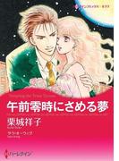 午前零時にさめる夢(ハーレクインコミックス)