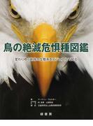 鳥の絶滅危惧種図鑑 変わりゆく地球の生態系をビジュアルで知る