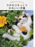 羊毛フェルトでつくるウチのコそっくりかわいい子猫