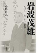 岩波茂雄 リベラル・ナショナリストの肖像