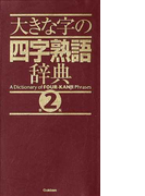 大きな字の四字熟語辞典 第2版