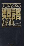 大きな字の類語辞典