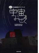 宇宙をみせて 天体観望ガイドブック 新版