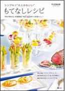 """シンプルで""""大人かわいい""""もてなしレシピ 予約が取れない料理教室「Bon appetit」の好評メニュー"""