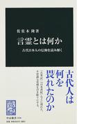 言霊とは何か 古代日本人の信仰を読み解く (中公新書)(中公新書)