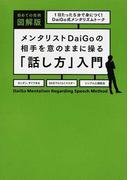 メンタリストDaiGoの相手を意のままに操る「話し方」入門 実例図解版 1日たった5分で身につく!DaiGo式メンタリズムトーク