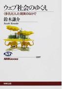 ウェブ社会のゆくえ 〈多孔化〉した現実のなかで (NHKブックス)(NHKブックス)