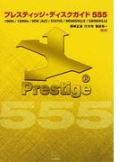 プレスティッジ・ディスクガイド555 7000s/10000s/NEW JAZZ/STATUS/MOODSVILLE/SWINGVILLE マイルス、コルトレーンだけではないジャズ名門レーベルのお宝発見