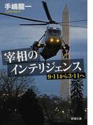 宰相のインテリジェンス 9・11から3・11へ (新潮文庫)(新潮文庫)