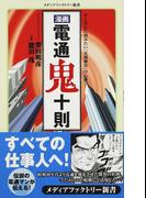 漫画・電通鬼十則 (メディアファクトリー新書)(メディアファクトリー新書)