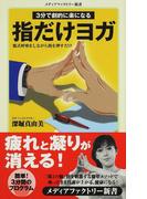 3分で劇的に楽になる指だけヨガ (メディアファクトリー新書)(メディアファクトリー新書)