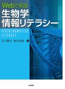 Webで実践生物学情報リテラシー