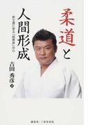 柔道と人間形成 武士道に学ぶ「知徳体」の心 (人物シリーズ)