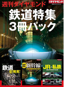 週刊ダイヤモンド「鉄道特集」3冊パック(週刊ダイヤモンド 特集BOOKS)