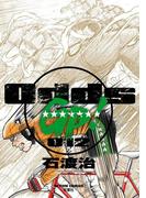 Odds GP! 12(アクションコミックス)