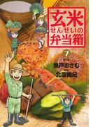 玄米せんせいの弁当箱 7(ビッグコミックス)