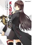 犬とハサミは使いよう(3)(角川コミックス・エース)