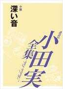 深い音 【小田実全集】(小田実全集)