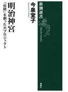明治神宮―「伝統」を創った大プロジェクト―(新潮選書)(新潮選書)