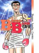 B.B 31(少年サンデーコミックス)