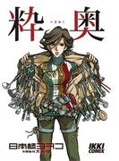 粋奥(IKKI コミックス)
