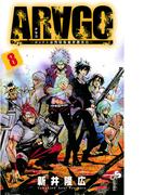 ARAGO 8(少年サンデーコミックス)