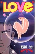 """""""LOVe"""" 9(少年サンデーコミックス)"""