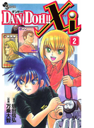 DAN DOH!!Xi 2(少年サンデーコミックス)