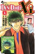 DAN DOH!!Xi 4(少年サンデーコミックス)