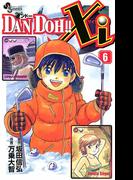 DAN DOH!!Xi 6(少年サンデーコミックス)