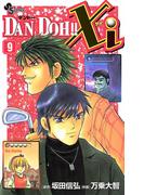 DAN DOH!!Xi 9(少年サンデーコミックス)