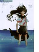 青の微熱 3(フラワーコミックス)