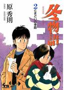 冬物語 2(ヤングサンデーコミックス)
