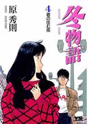 冬物語 4(ヤングサンデーコミックス)