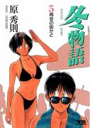 冬物語 5(ヤングサンデーコミックス)