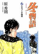 冬物語 6(ヤングサンデーコミックス)