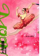 MOON―昴 ソリチュード スタンディング― 3(ビッグコミックス)