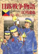 日露戦争物語 11(ビッグコミックス)