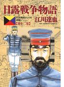 日露戦争物語 12(ビッグコミックス)