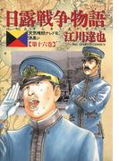 日露戦争物語 16(ビッグコミックス)