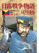 日露戦争物語 17(ビッグコミックス)