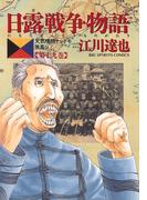 日露戦争物語 19(ビッグコミックス)