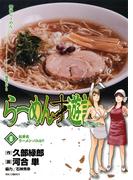 らーめん才遊記 8(ビッグコミックス)