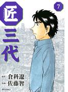 匠三代 7(ビッグコミックス)
