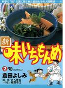 新・味いちもんめ 2(ビッグコミックス)
