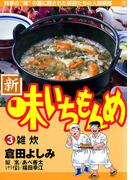 新・味いちもんめ 3(ビッグコミックス)