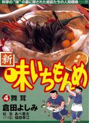新・味いちもんめ 4(ビッグコミックス)