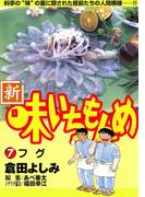 新・味いちもんめ 7(ビッグコミックス)