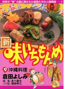 新・味いちもんめ 9(ビッグコミックス)